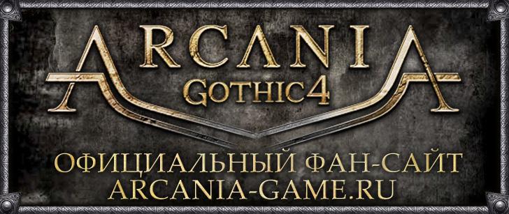 ArcaniaGameRu_0.jpg