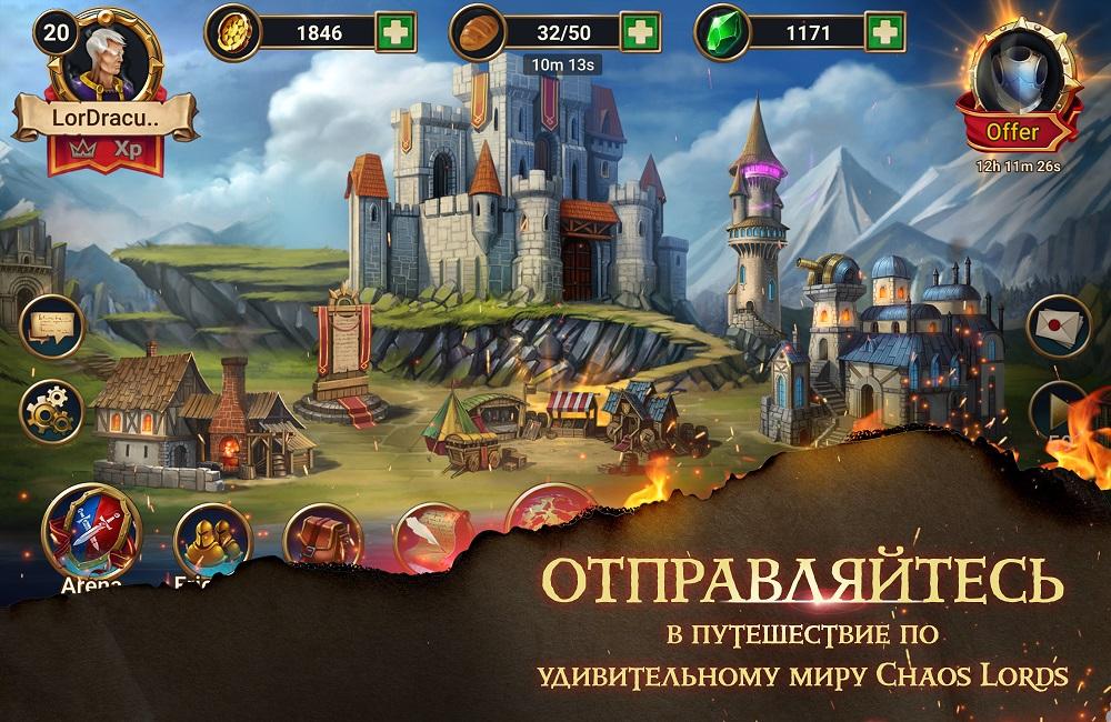 ChaosLords_29.10.19_2000х1300_01_8_ru.jpg