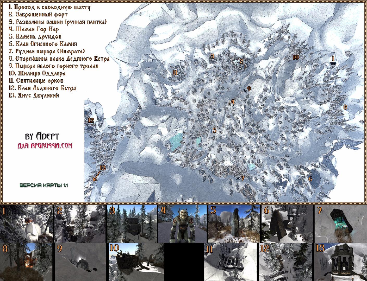 Карта снежной локации_v1.1.jpg