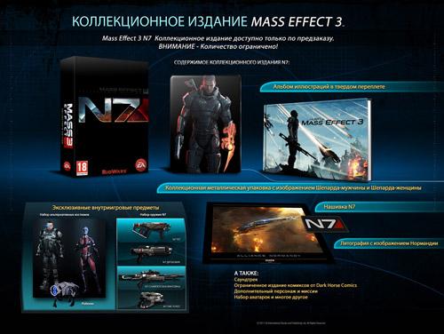 mass_effect_3_koll.jpg