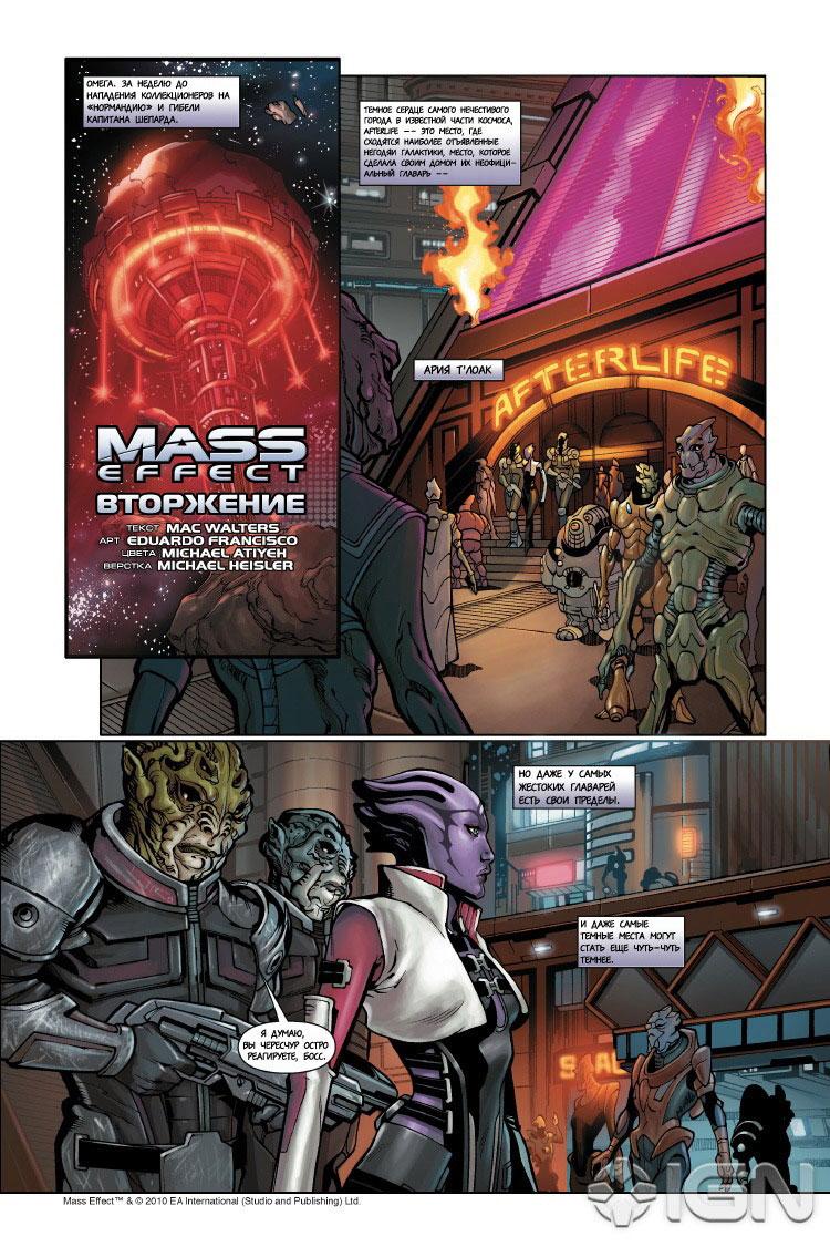 mass_effect_comics_01rus.jpg