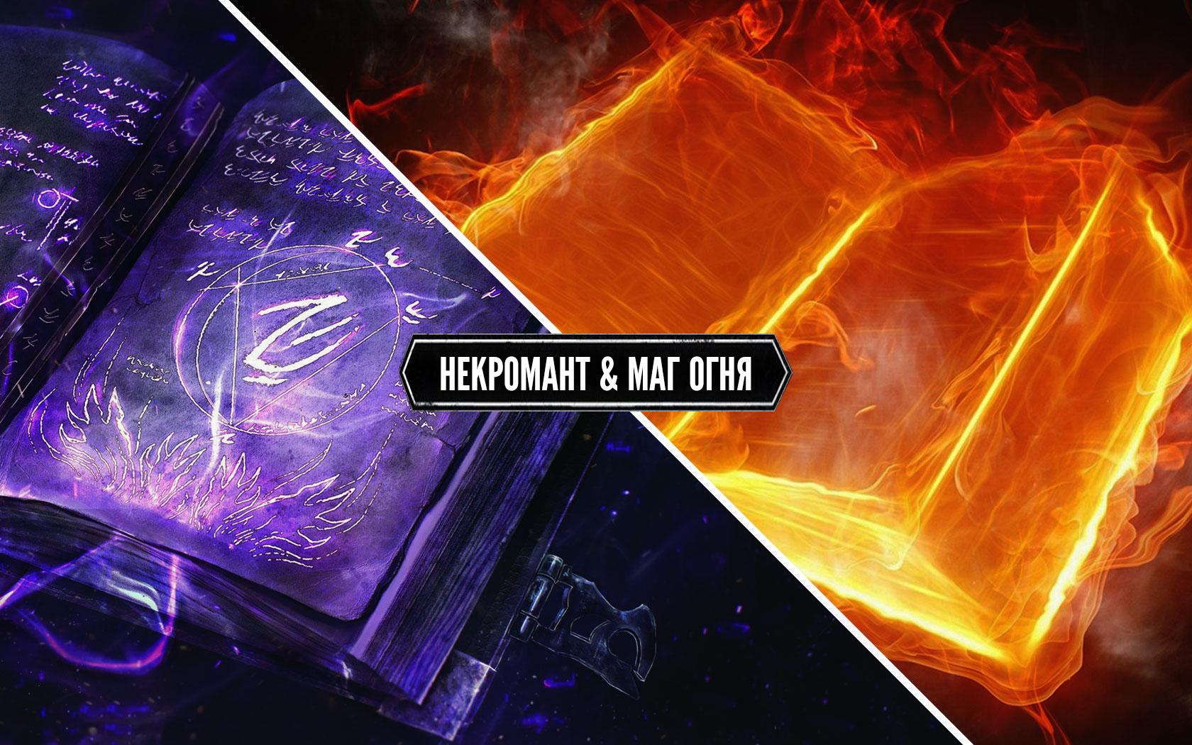 Necr_vs_Fire.jpg