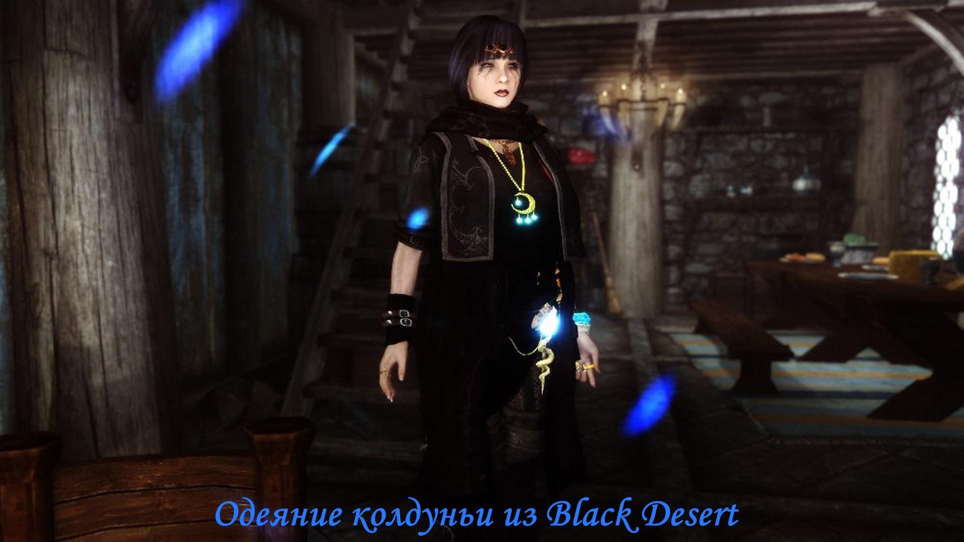 Одеяния Колдуньи HDT 01.jpg