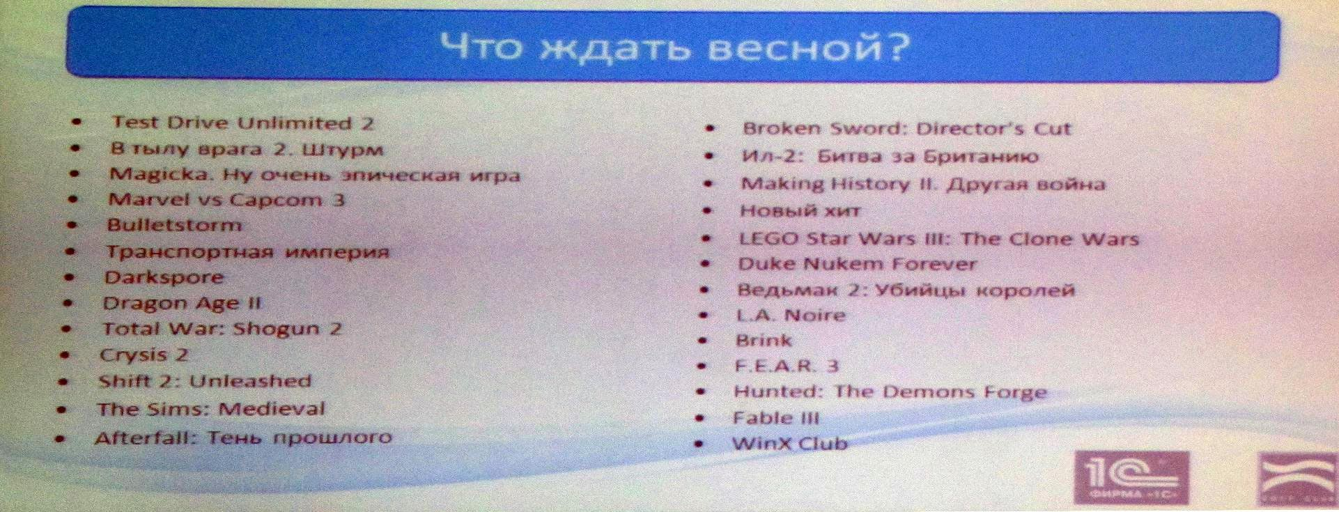 The_Witcher_2_Assassins_o_Kings_Presentation_Kiev_03.jpg