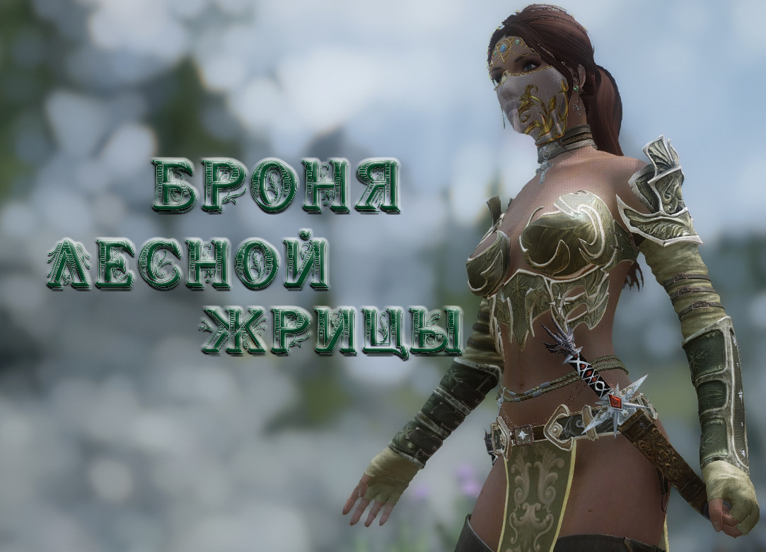 Woodland Priestess Armor 00.jpg