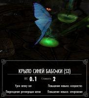 alc011bluebutterflywing.jpg