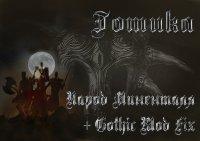 Народ Миненталя + Gothic Mod Fix.jpg