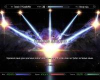 Skyrim - Royal bloodline - Vampire Lord perk tree | RPG Russia