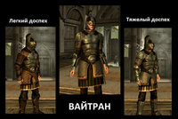 Replacer armor of guards and soldiers 01.jpg