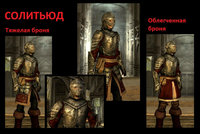 Replacer armor of guards and soldiers 02.jpg