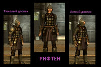 Replacer armor of guards and soldiers 04.jpg
