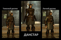 Replacer armor of guards and soldiers 05.jpg