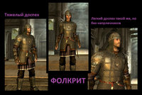 Replacer armor of guards and soldiers 06.jpg