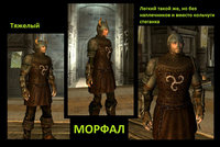 Replacer armor of guards and soldiers 08.jpg
