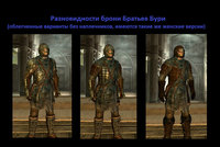 Replacer armor of guards and soldiers 09.jpg