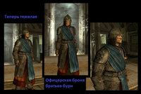 Replacer armor of guards and soldiers 10.jpg