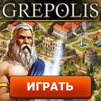 Grepolis RU