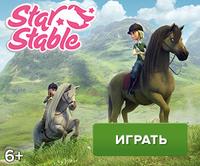 Star Stable RU
