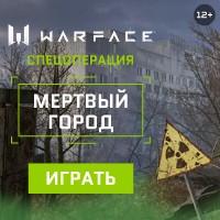 Warface RU